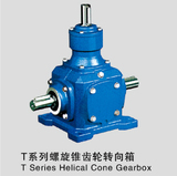 T Series gearbox