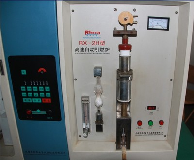 Combustion Furnace